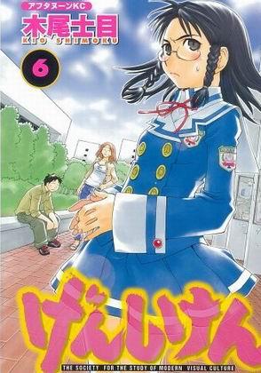 現視研-COMIC-06