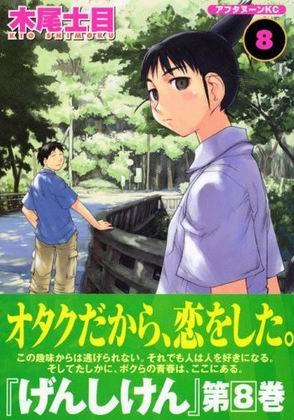 現視研-COMIC-08