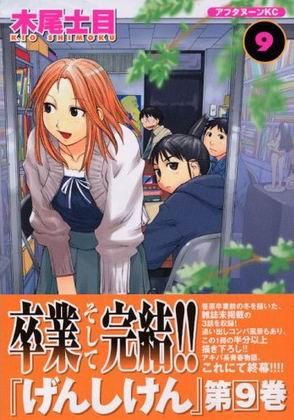 現視研-COMIC-09
