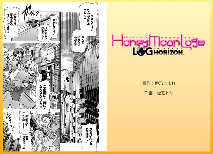 記錄的地平線-HP-漫畫-外傳1