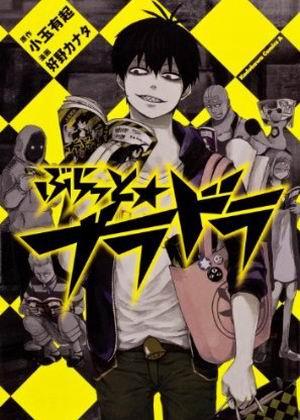 BLOOD LAD 血意少年-COMIC-X-1
