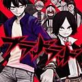 BLOOD LAD 血意少年-COMIC-7