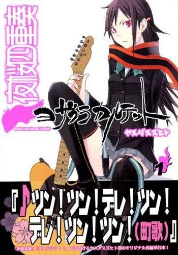 夜櫻四重奏-COMIC-01