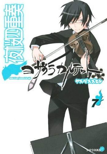 夜櫻四重奏-COMIC-07