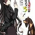 狗與剪刀必有用-BOOK-3
