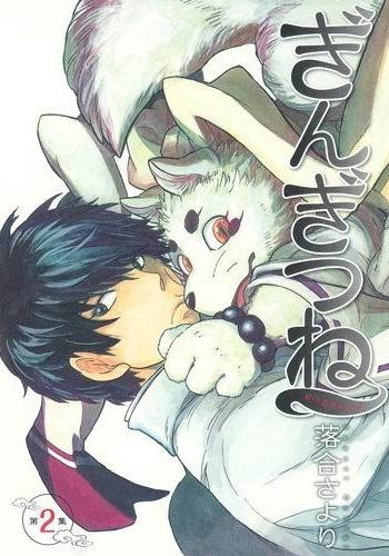 銀狐-COMIC-2