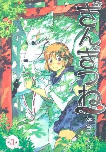 銀狐-COMIC-3