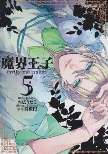 魔界王子 devils and realist-COMIC-5
