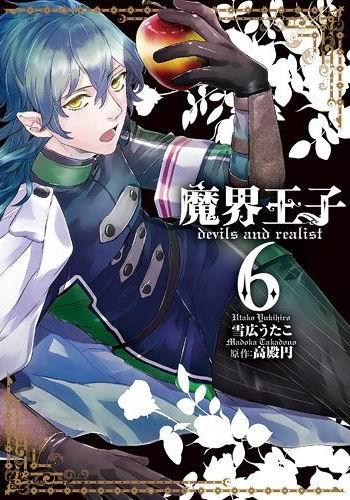 魔界王子 devils and realist-COMIC-6