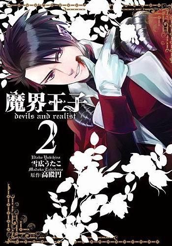 魔界王子 devils and realist-COMIC-2