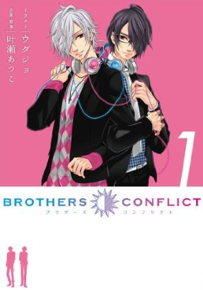 BROTHERS CONFLICT-BOOK-1-1(2010.12.22)