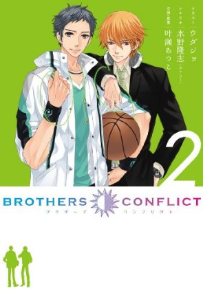 BROTHERS CONFLICT-BOOK-1-2(2011.04.22)