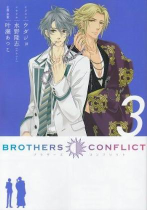 BROTHERS CONFLICT-BOOK-1-3(2011.09.22)