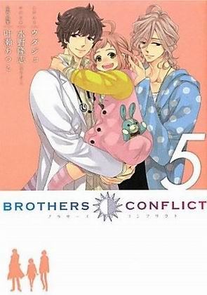 BROTHERS CONFLICT-BOOK-1-5(2012.01)