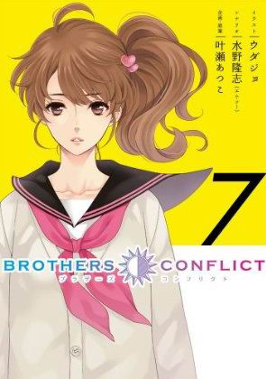 BROTHERS CONFLICT-BOOK-1-7(2012.07.21)