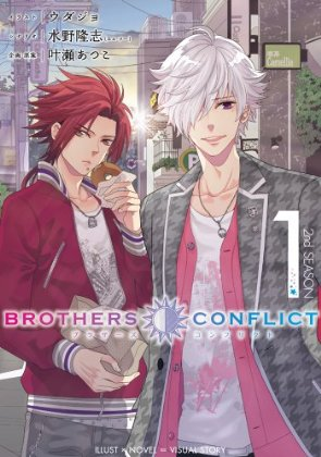 BROTHERS CONFLICT-BOOK-2-1(2013.01.22)