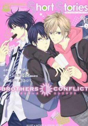 BROTHERS CONFLICT-BOOK-X(2013.03.22)