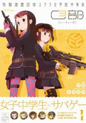 C3部-COMIC-1(2011.01.15)