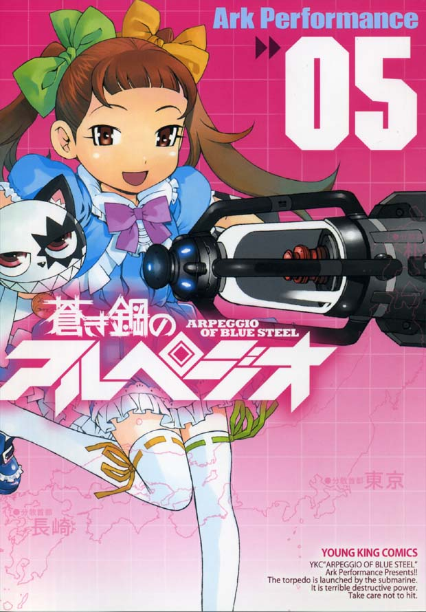 蒼藍鋼鐵戰艦-COMIC-5