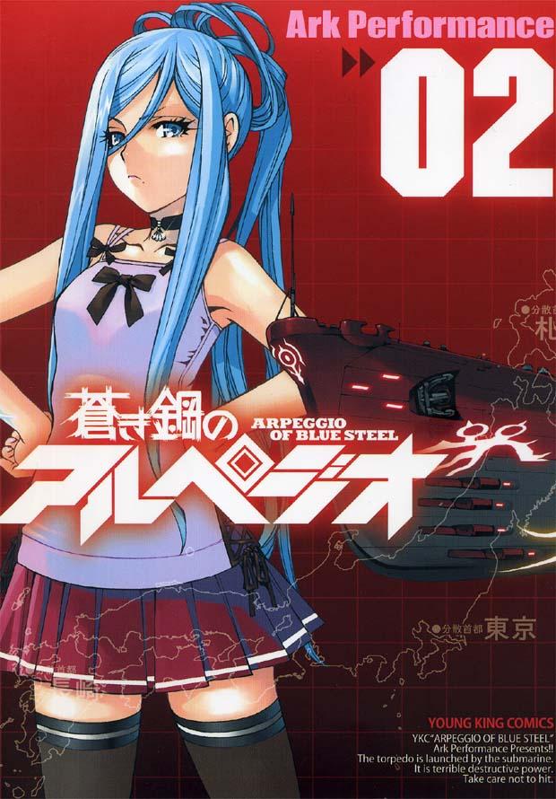 蒼藍鋼鐵戰艦-COMIC-2