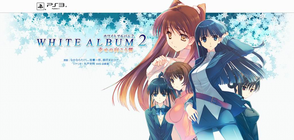 WHITE ALBUM2-PS3-HP