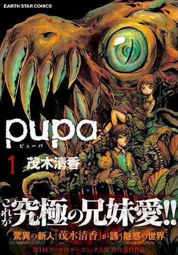 pupa-COMIC-1