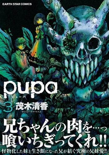 pupa-COMIC-3