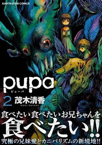 pupa-COMIC-2