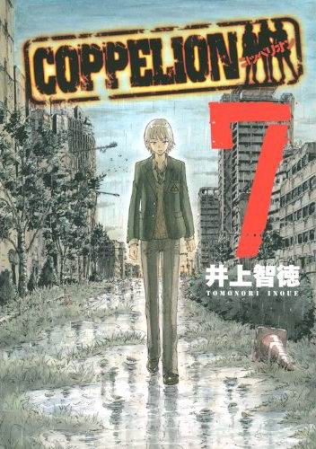 核爆末世錄 COPPELION-COMIC-07.jpg