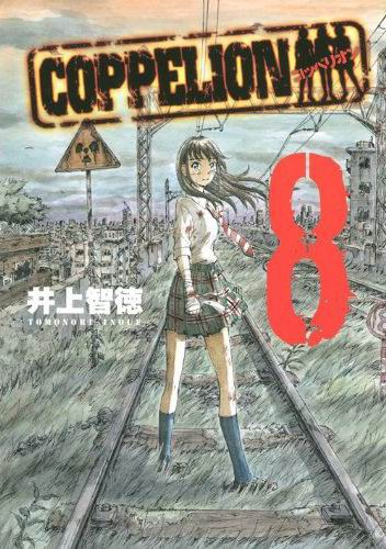 核爆末世錄 COPPELION-COMIC-08.jpg