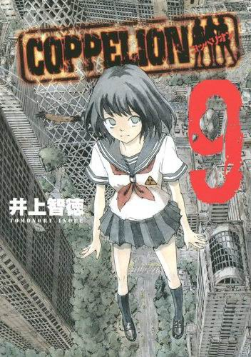 核爆末世錄 COPPELION-COMIC-09.jpg