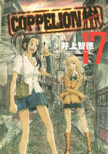 核爆末世錄 COPPELION-COMIC-17.jpg