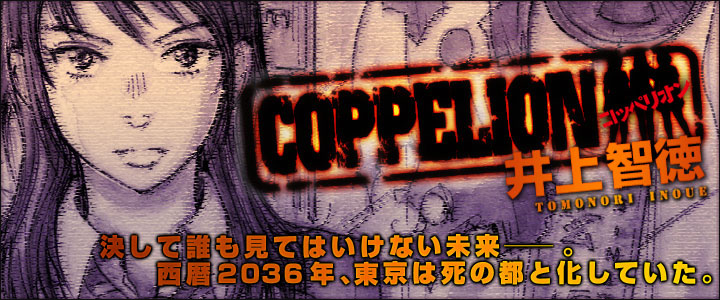 核爆末世錄 COPPELION-COMIC-HP.jpg