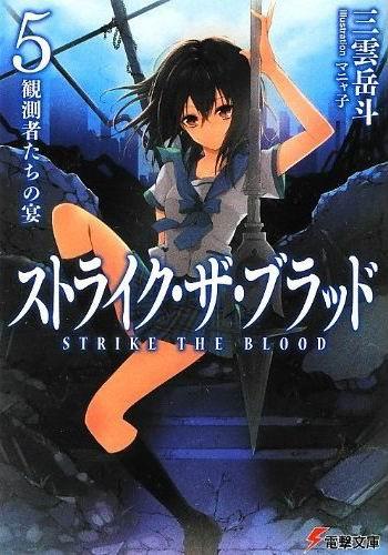 噬血狂襲-BOOK-5.jpg