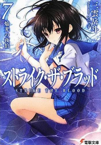 噬血狂襲-BOOK-7.jpg