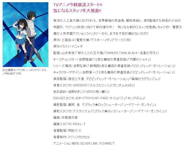 噬血狂襲-BOOK-NEWS.jpg