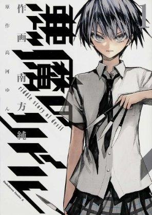惡魔謎樣物語-COMIC-1(2013.07.09)