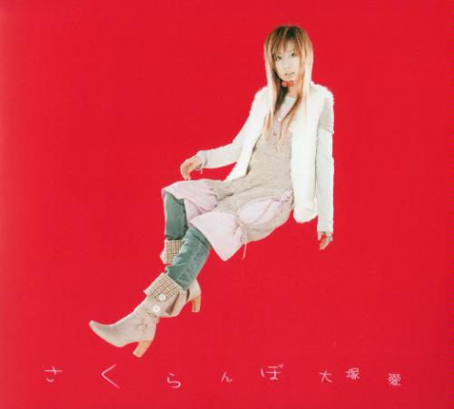 大塚愛-Sakuranbo-DVD
