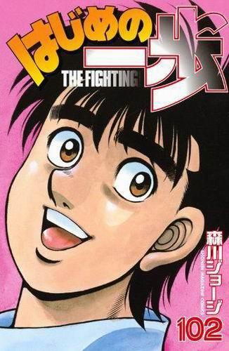 第一神拳-COMIC-102(2013.01)
