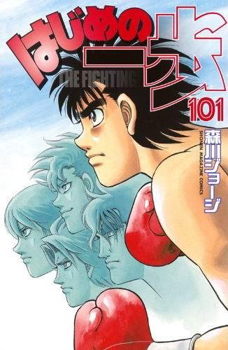 第一神拳-COMIC-101(2012.10)