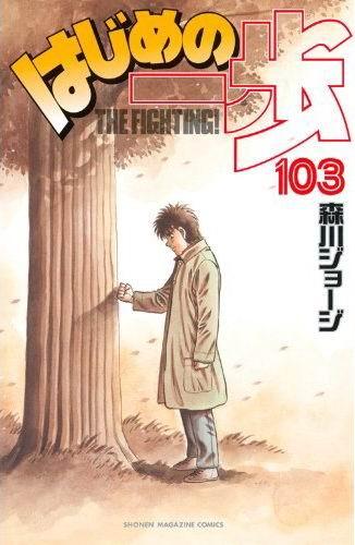 第一神拳-COMIC-103(2013.05)