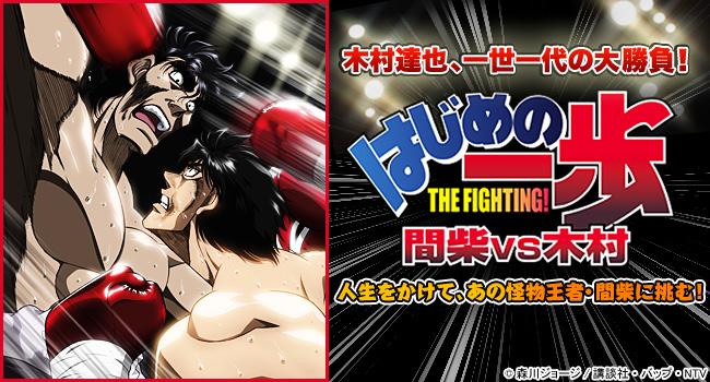 第一神拳-HP-OVA