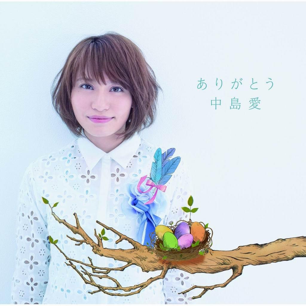 中島愛-幸福光暈2-ED-初回限定盤