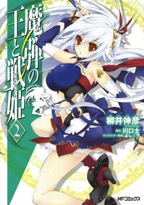 魔彈之王與戰姬-COMIC-2