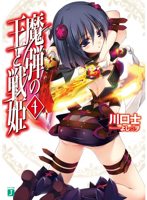 魔彈之王與戰姬-BOOK-4