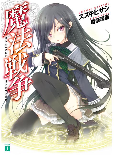 魔法戰爭-BOOK-1(2011.11.25)