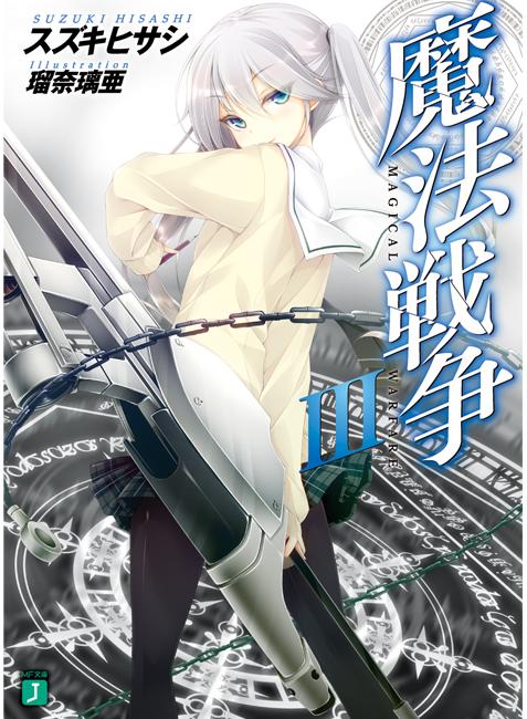 魔法戰爭-BOOK-3(2012.08.24)