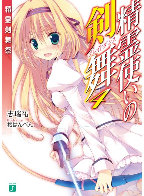 精靈使的劍舞-BOOK-04