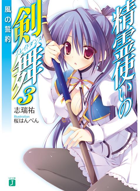 精靈使的劍舞-BOOK-03