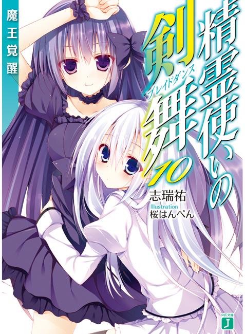 精靈使的劍舞-BOOK-10